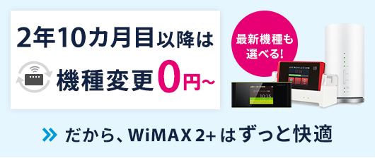 sonetwimax2.png